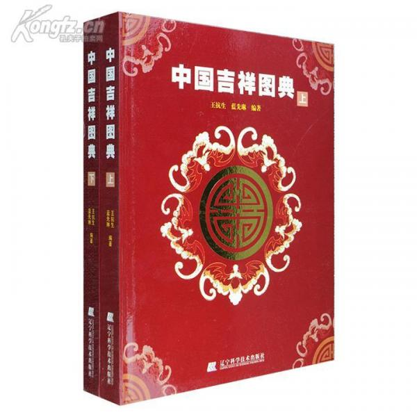 《中国吉祥图典》8开精装全两册,铜版纸全彩,概括介绍中国吉祥图案的渊源、发展及基本内容,以10余万字、1000余幅图片来展现中国吉祥图案的面貌。全书围绕吉祥图案的五大主题福、禄、寿、喜、财来解析中国吉祥图案的艺术特点、造型手法和设计规则,图片来自历代建筑、陶瓷等实拍照片,小型器物来自民间私人收藏。
