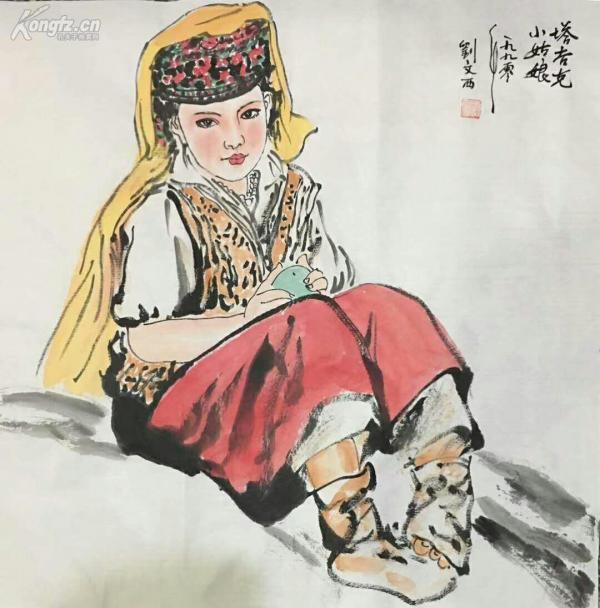 刘文西精品手绘国画------买家自鉴
