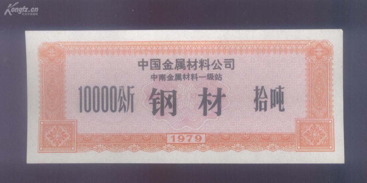 中南区钢材票10000公斤(大额的少见)