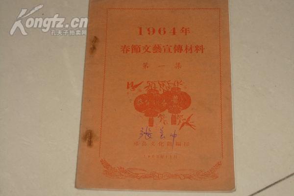 1964年 春节文艺宣传材料  第一辑