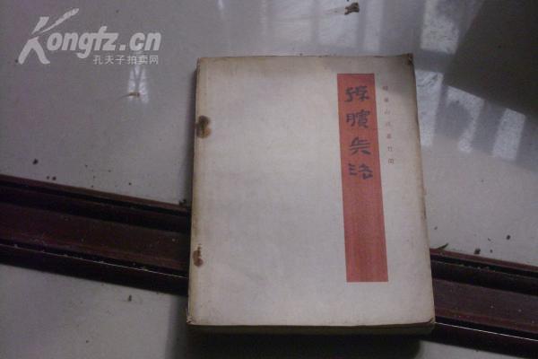 1975年一版一印-----孙膑兵法;银雀山汉墓竹简整理小组编