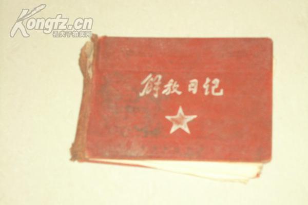 50年代笔记本---解放日记