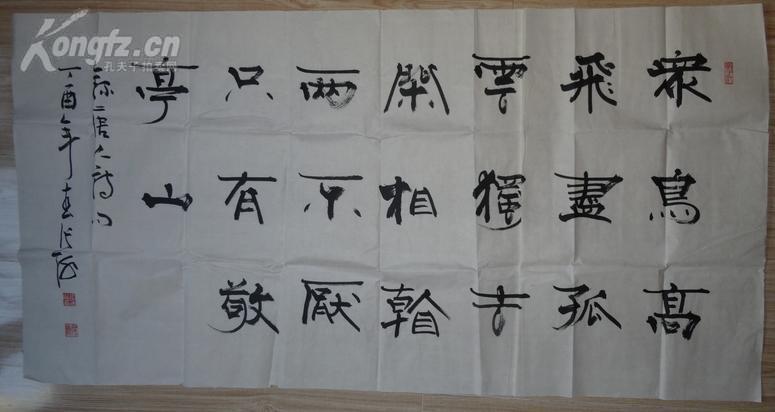 【大丰收藏】 中国书法家协会主席 张海 大张 书法