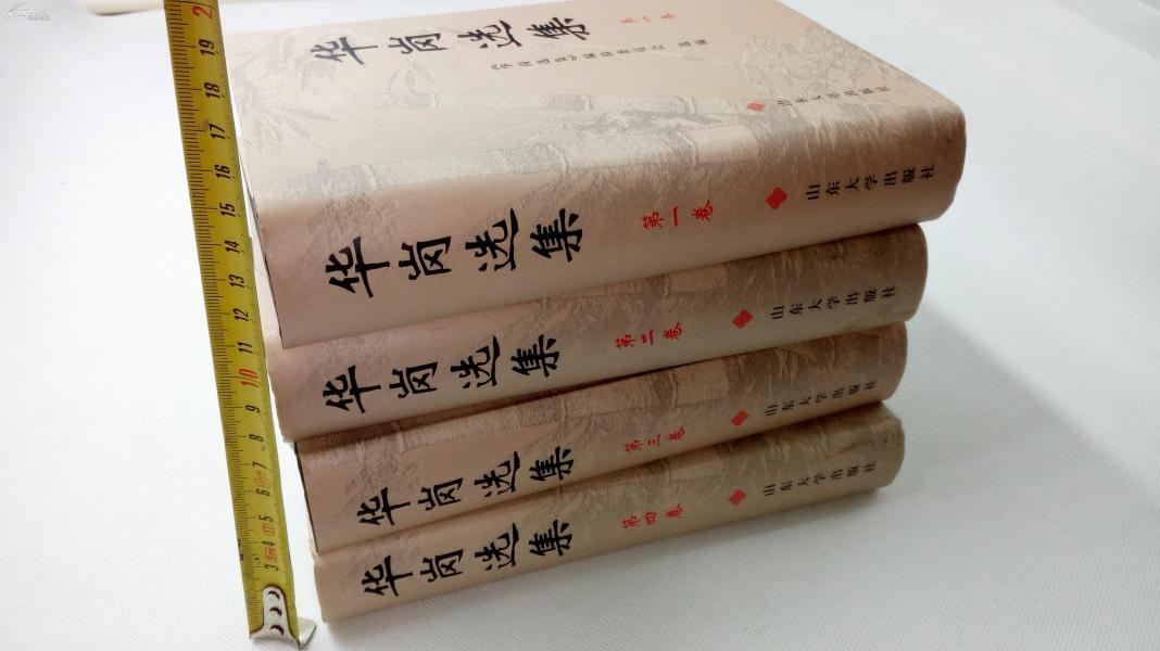 华岗选集一二三四卷          太重了
