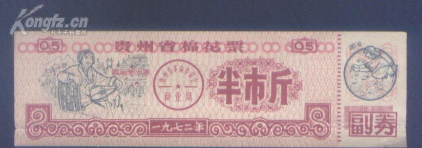 贵州72年语录棉花票(女拖拉机手图、精美)