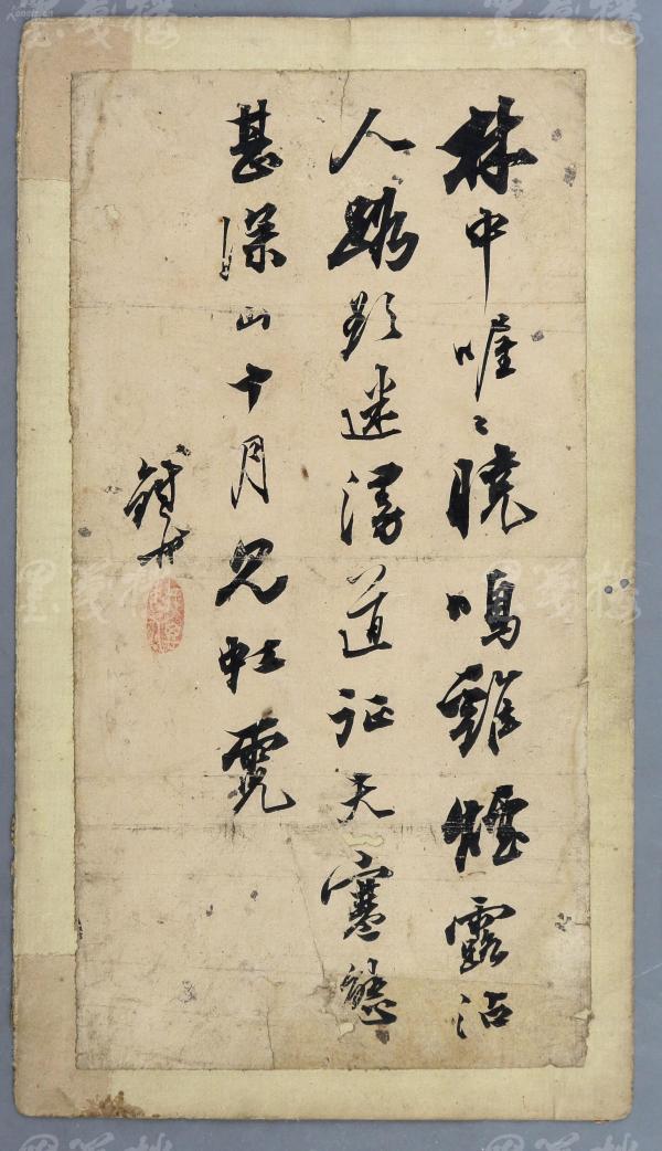 """道光二十九年岁贡、清代著名书画家、篆刻家 孙铸 诗稿""""林中喔喔晓鸣鸬""""一页(钤印:我思古人)HXTX120713"""
