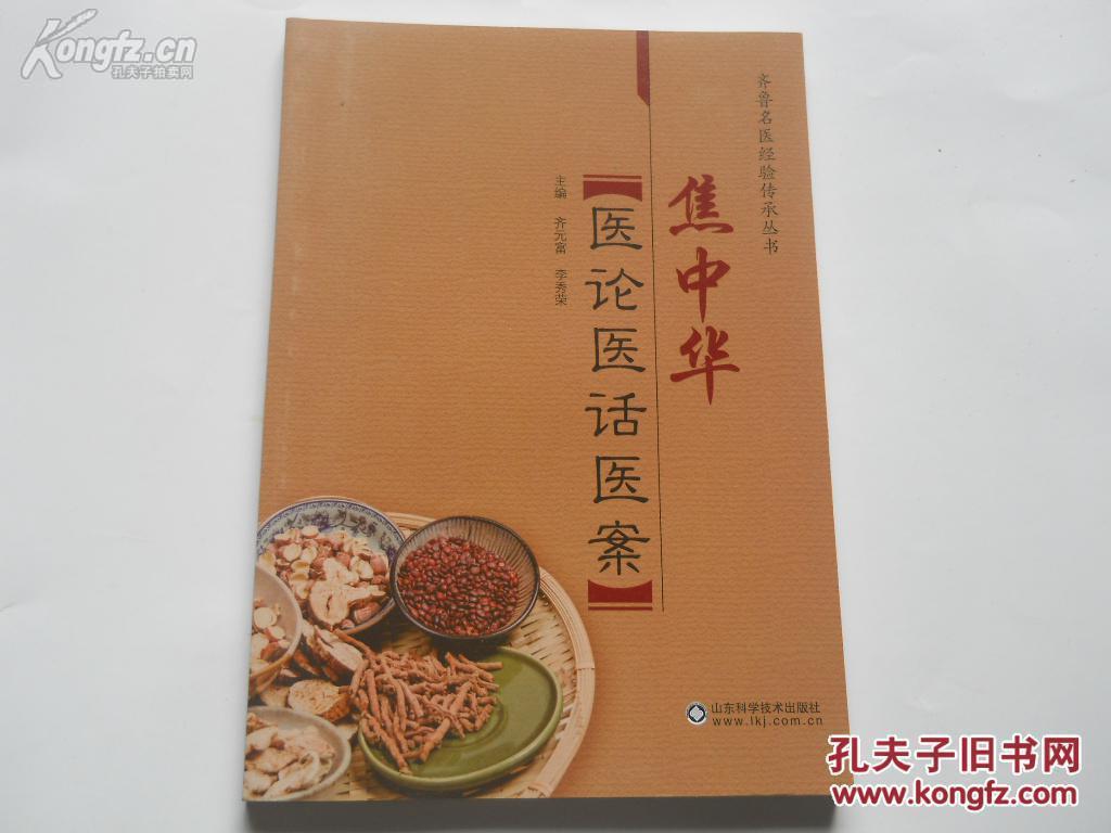 焦中华医论医话医案--山东科学技术出版社 版