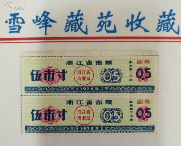 文革浙江75年布票5寸2枚