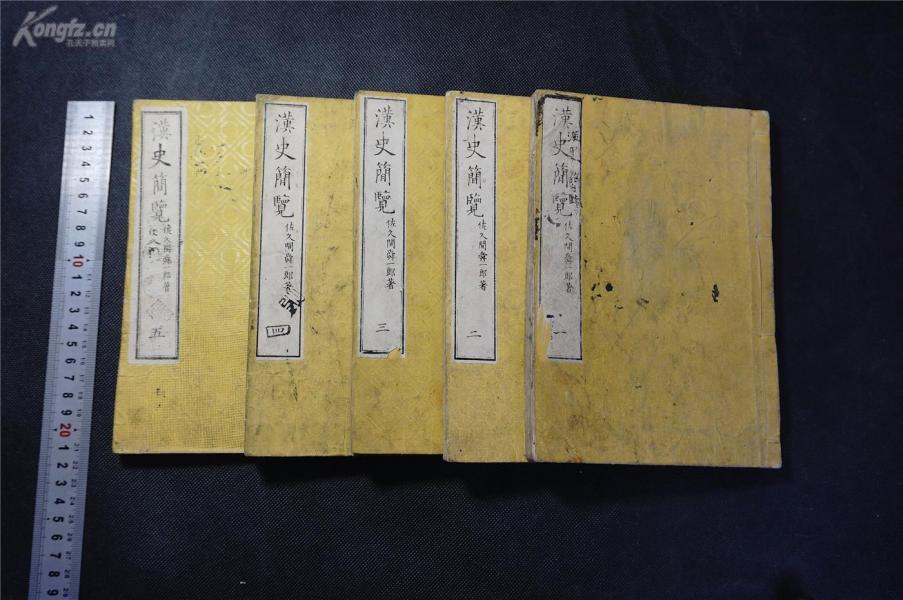 清。和刻本,明治15年 《汉史简览》【中国古代史】,附两幅老地图【明二京十三省之图(有琉球)】【清十八省之图(有琉球)】