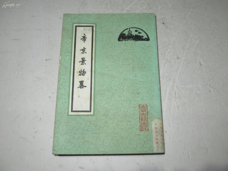 北京古籍 :《帝京景物略》82年初版+《元人杂剧选 》(1956年1印)