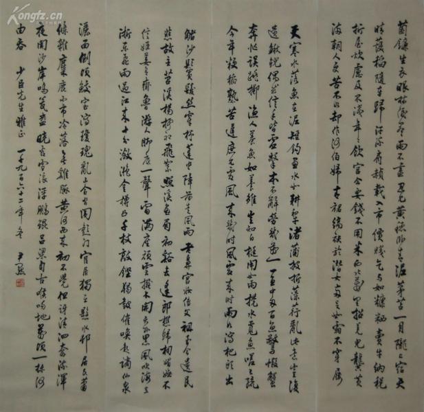 """书法与于右任并称""""南沈北于"""" 【沈尹默】书法四屏"""