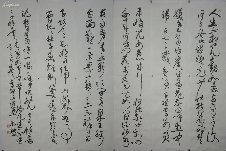 [沈鹏] 书法六条屏 中国书法家协会常务主席 理事