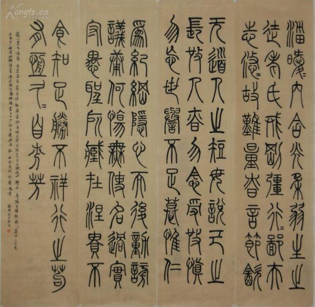 【傅抱石】现代画家  江苏国画院院长  书法四屏