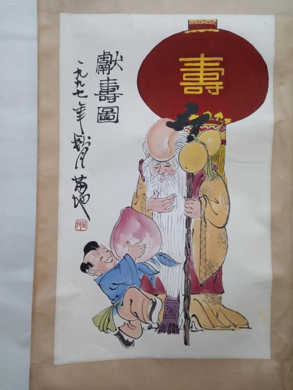 漫画家苗地国画(原装裱)