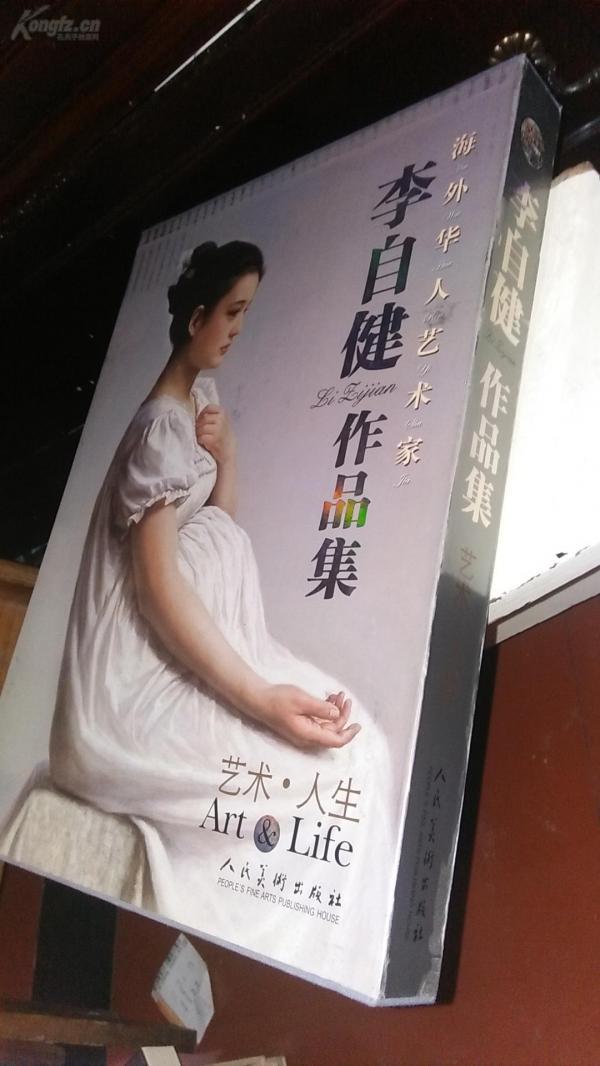 海外华人艺术家李自健签名:李自健作品集(艺术人生) 大8开画册