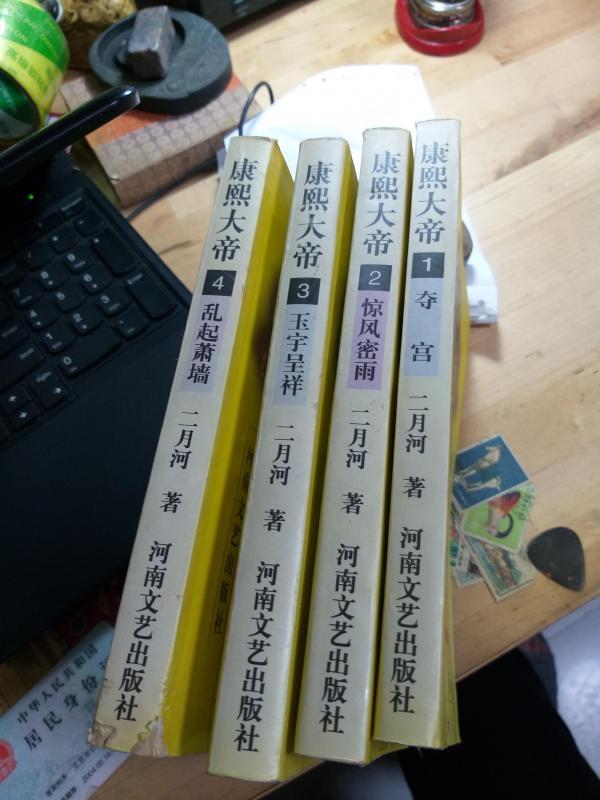 康熙大帝   1234四册全,,二月河著,,河南文艺出版社,