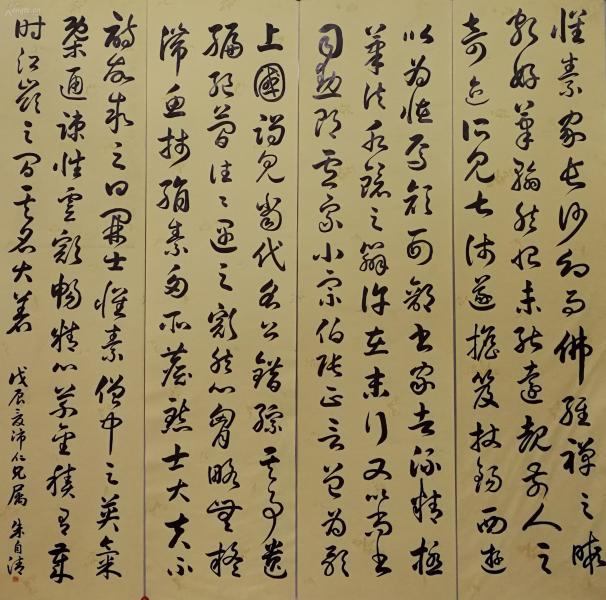 中国近代散文家、诗人、学者、民主战士【朱自清】书法四条屏