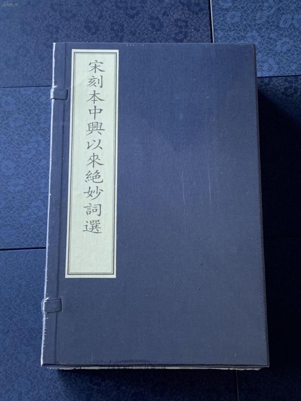 《宋刻本中兴以来绝妙词选—国家图书馆藏古籍善本集成》古籍新善本 原大原色原样(2018年11月一版一印、仅印300部、手工宣纸全彩印刷、一函四册附线装出版说明一册、据宋刻本影印、定价3780元)