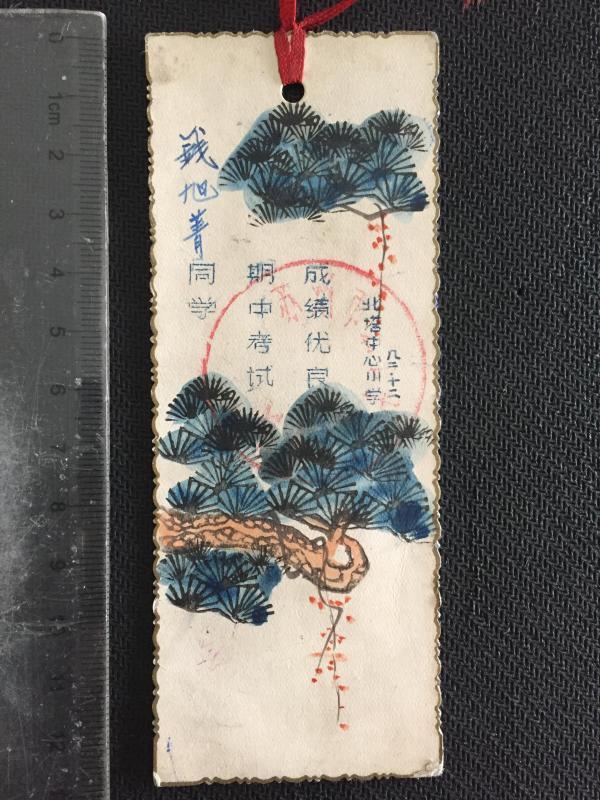 1982年苏州市北杭州心小学奖励期中考试小学塔中成绩定山图片