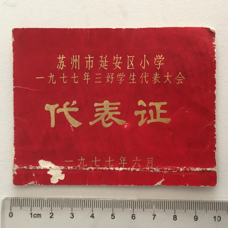 1977年带毛三好小学《苏州市延安区语录主席学习能力提高小学生图片