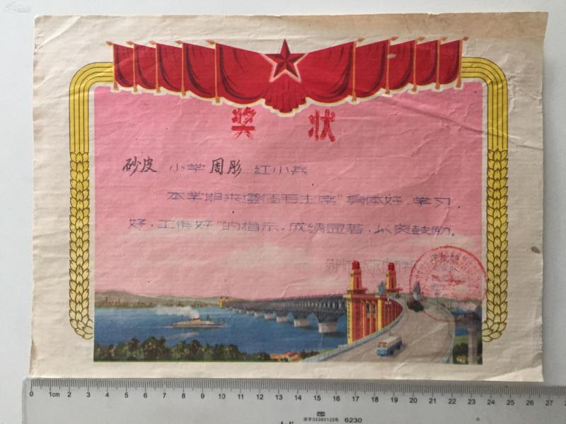 1973年苏州市东风区皮市奖状学区小学《砂皮考试题小学综合实践图片