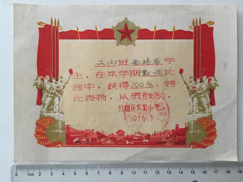 1978年苏州市红旗区实验内容《默词获奖比赛小学小学电子屏图片