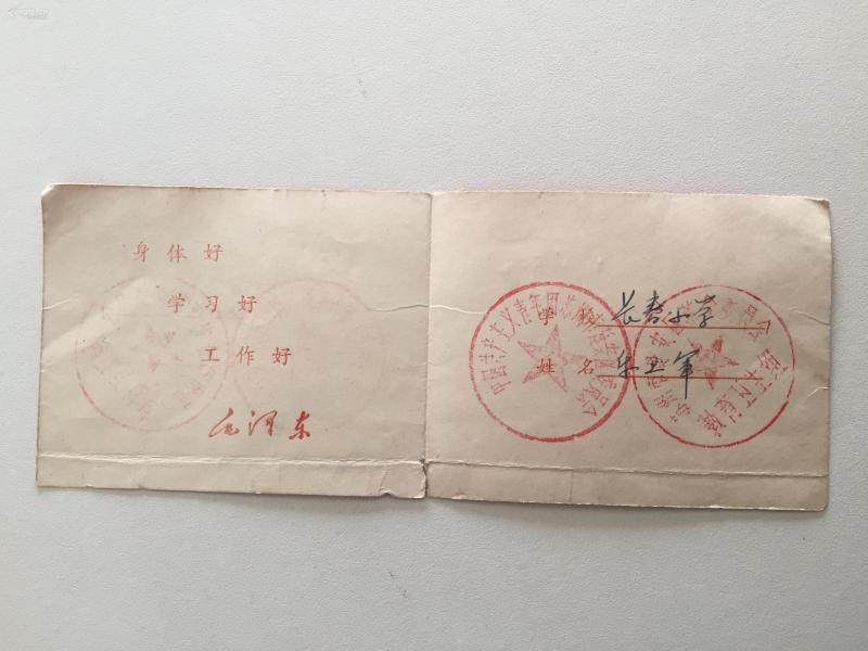 1977年带毛小学材料《苏州市延安区主席三好中小学广西壮族自治区语录教辅图片