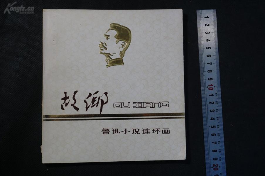 1979年1版1印《鲁迅小说连环画——故乡》平装带护封 , 上海人民美术出版社 私藏品佳