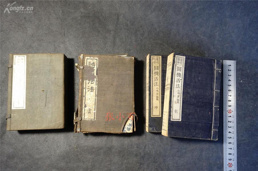 【三套书合拍。。6厚册】——《圆 机 活 法,2册全》《诗 韵 活 法,2册全》《诗 韵 含 英 异 同 辨,2册全》和本