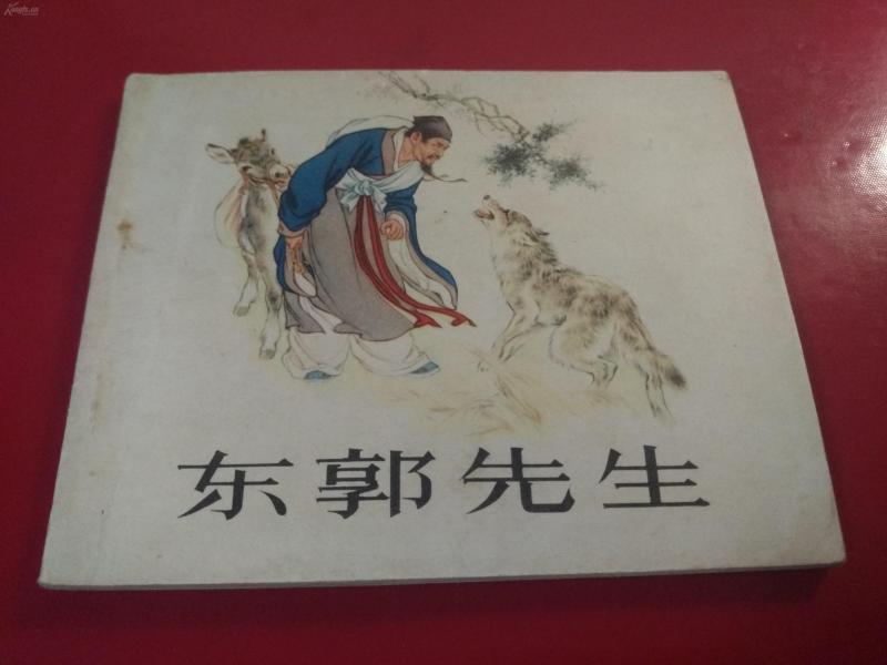 好品大师刘继卣绘画【东郭先生】雪白直板直角全新