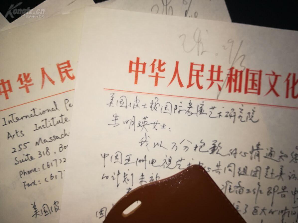 名人信札——中国驻巴西大使馆文化参赞、中国文化部外联局参赞:郑柯军——写给著名艺术家:朱明瑛(国家一级演员,曾美国留学)的信扎