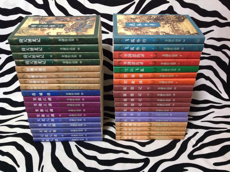 金庸作品集(1-36冊)全,三聯版,1999年二版一印,包正版!