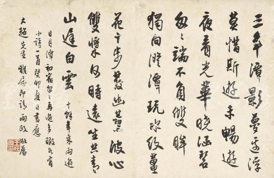 著名书法家、篆刻家、台北故宫博物院顾问 王壮为 1963年书法作品《十余年来两游日月潭小诗一首》一幅(纸本立轴绫裱;约1.3平尺;钤印:王壮为印) HXTX123326