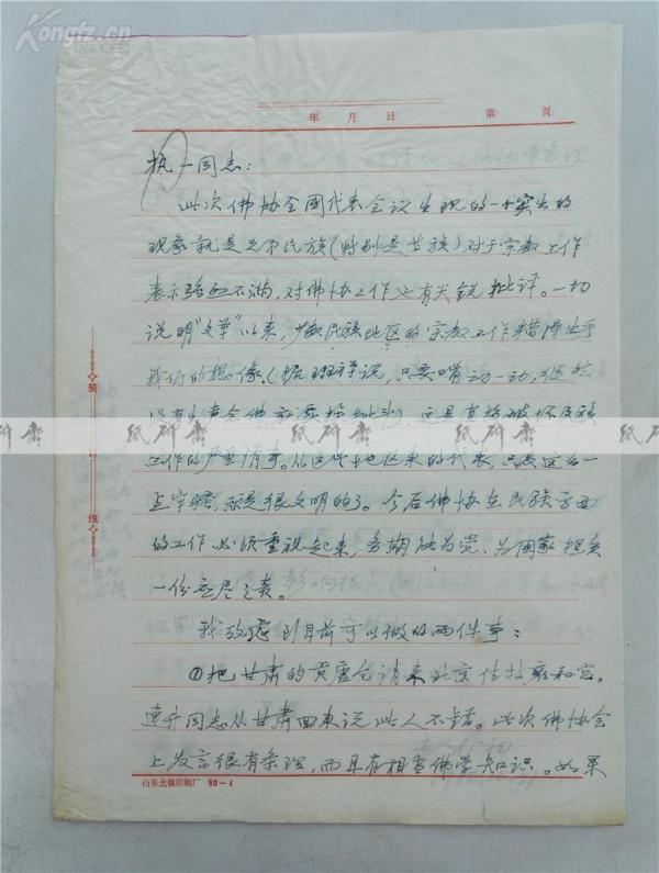 趙樸初  鋼筆信札2頁(提及班禪大師,貢唐倉活佛,塔爾寺佛學院)  409R24