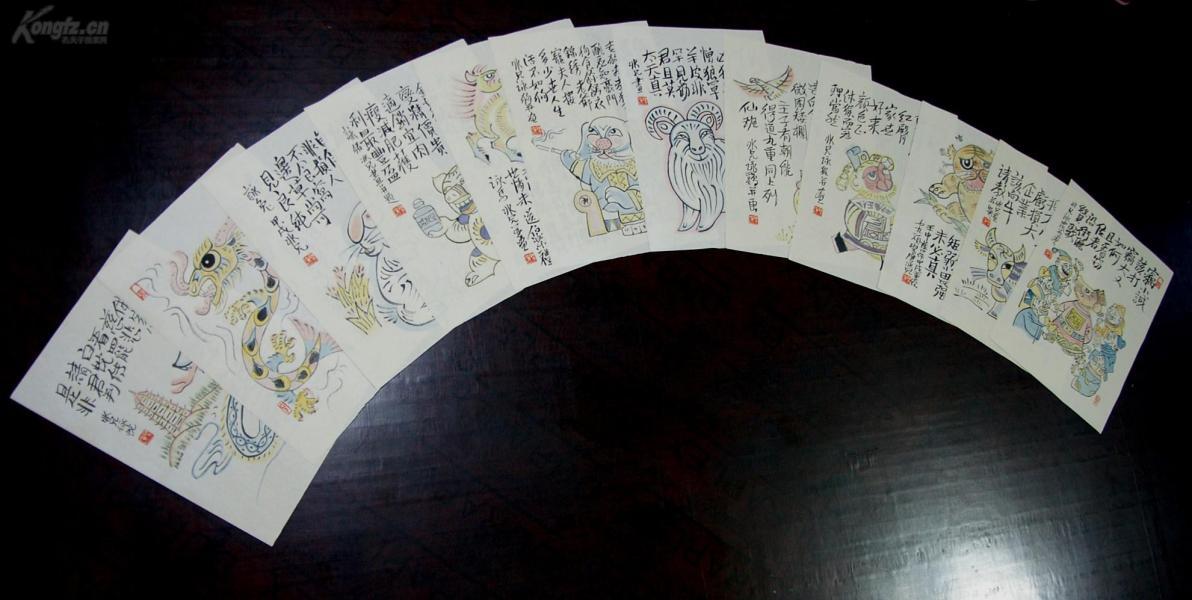 【廖冰兄】著名漫畫家  曾任美協廣東分會副主席  連續當選中國美術家協會理事  十二生肖冊頁