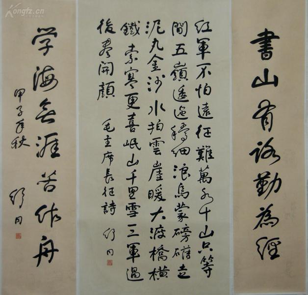 【舒同】中国书法家协会创始人   中国书法家协会第一任主席     书法中堂