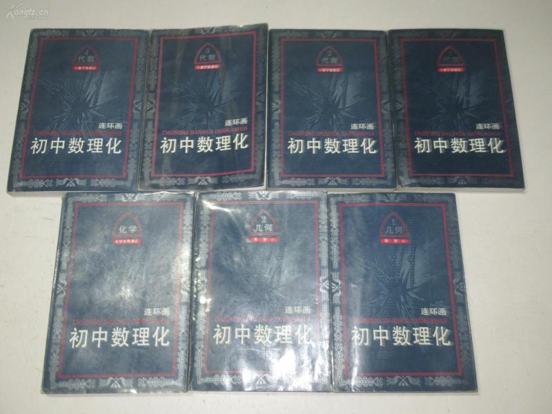 初中数理化连环画 7册