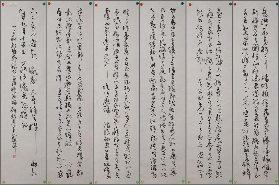 中国书法家协会理事,云南省书法家协会席【郭伟】书法六条屏