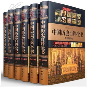 北京出版社   《中國歷史百科全書 》