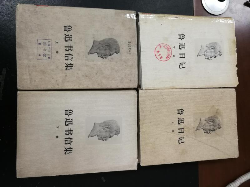 鲁迅日记上下  鲁迅书信集上下 精装  四本合拍