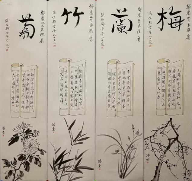 【张伯驹潘素】夫妇合作梅兰竹菊花卉四条屏
