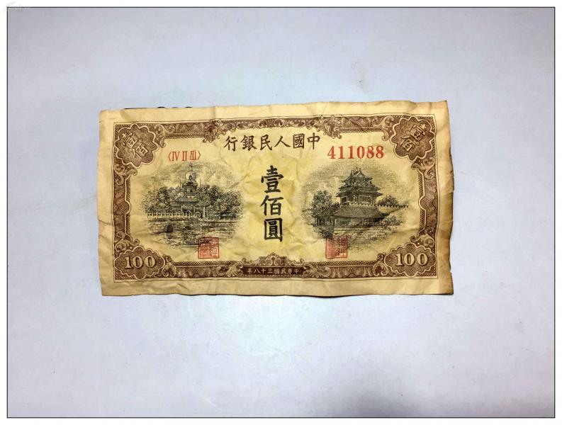 4P82 中国人民银行 壹佰圆 中华民国三十八年 第一套人民币 钱币 中国纸币 民国纸钱 老纸币 旧币收藏