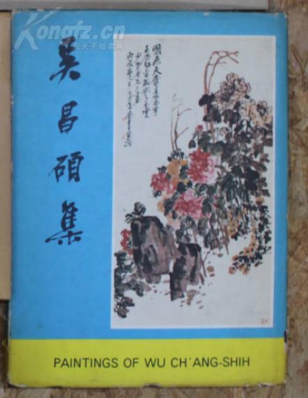 《吴昌硕集》,(香港太平洋公司1972年初版 吴昌硕画集)
