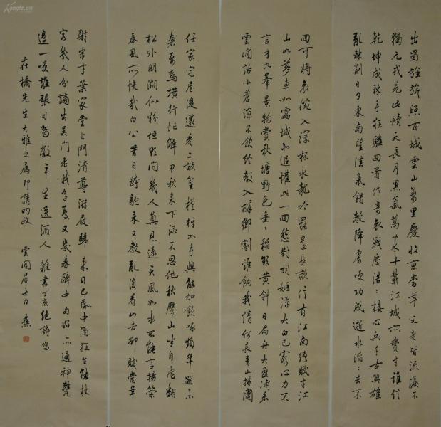 【白蕉】上海中国画院筹委会委员兼秘书室副主任 上海中国画院书画师 书法四屏