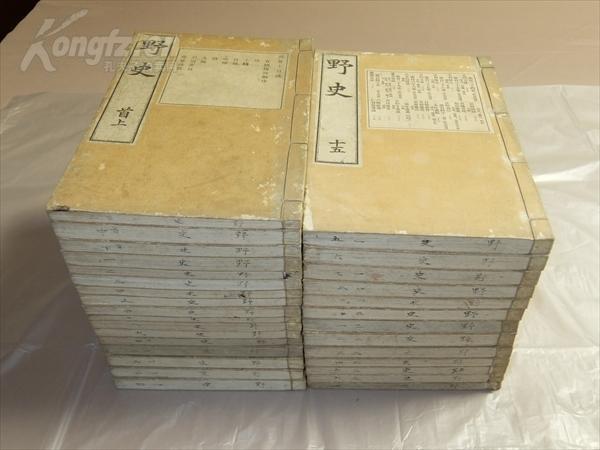清末 ,明治39年《野史》  三十厚册  291卷全。  全汉文。清代白纸精印本,日本出版