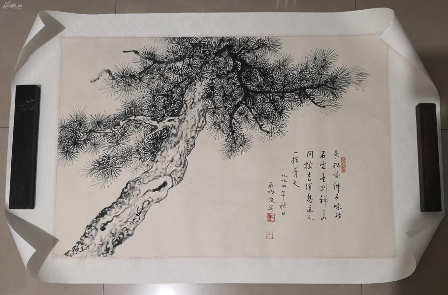 中国当代著名书画家、教育家 西泠印社社长【 启功】  长寿松