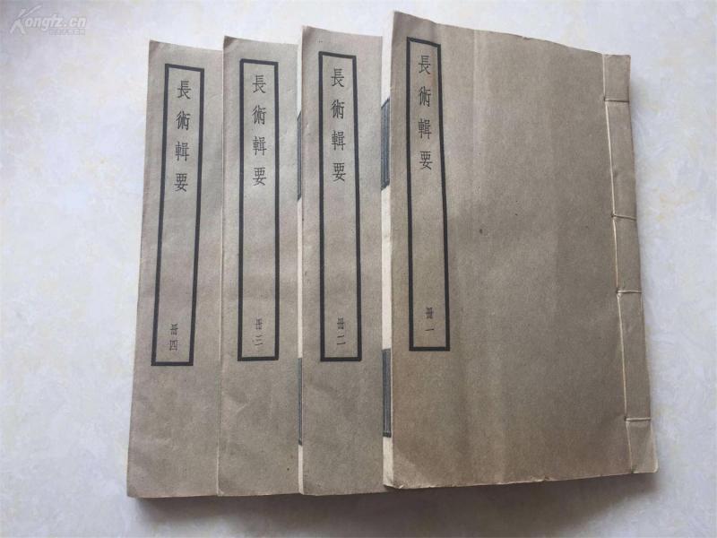 民国。四部丛刊《历代长术辑要》10卷,后附《古今推步诸术考》2卷。白纸本4册全。   拍品编号:36505190