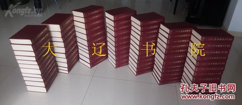古今图书集成(1977年绝版书   精装16开    79册全)