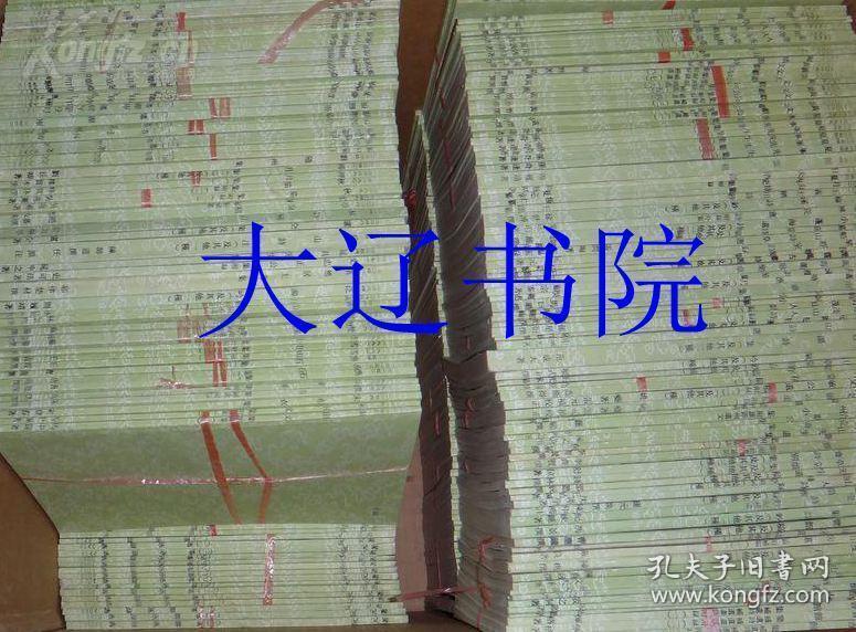 丛书集成初编(1985、1991年两次印完,全套4000册全)