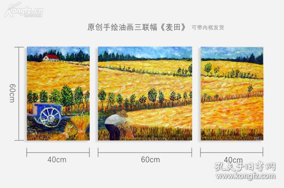 原创油画《麦田》三联幅手绘布面油画